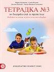 Тетрадка № 3 по български език за 3. клас - учебник