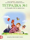 Тетрадка № 1 по български език за 3. клас - учебник
