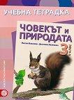 Учебна тетрадка по човекът и природата за 3. клас - Максим Максимов, Десислава Миленкова - помагало