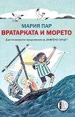 Вратарката и морето - Мария Пар - книга