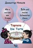 Аз и сестра ми Клара: Тортата : Ich und meine Schwester Klara: Die Torte - Димитър Инкьов -