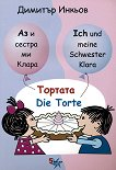 Аз и сестра ми Клара: Тортата : Ich und meine Schwester Klara: Die Torte - Димитър Инкьов - книга