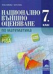 Национално външно оценяване по математика в 7. клас по формата PISA - Пенка Нинкова, Таня Стоева - помагало