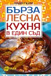 Бърза лесна кухня в един съд - Надя Пери - книга