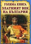 Голяма книга: Златният век на България - Румен Савов -