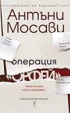 """Операция """"Орфей"""" - Антъни Мосави -"""