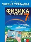 Учебна тетрадка по физика и астрономия за 7. клас - Максим Максимов - учебник