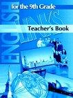 Links: Книга за учителя по английски език за 9. клас - Красимира Рангелова, Лиляна Грозданова -
