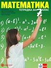Тетрадка по математика за 7. клас - Емил Колев,Невена Събева-Колева, Таня Славчева, Цветанка Василева - помагало