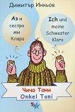 Аз и сестра ми Клара: Чичо Тони : Ich und meine Schwester Klara: Onkel Toni - Димитър Инкьов -
