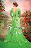Най-редките цветя - книга 3: Греховна в сатен - Маделин Хънтър -