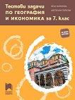 Тестови задачи по география и икономика за 7. клас - Нели Маринова, Цветелина Пейкова -