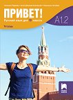 Привет - A1.2: Учебна тетрадка по руски език за 10. клас - учебник