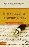 Нотариални производства - Красимир Димитров - книга