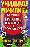 Училище мъчилище: Как преборих броколите, побойниците и Змийския хълм - книга