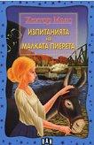 Изпитанията на малката Пиерета - Хектор Мало -