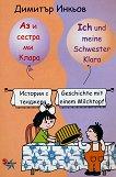 Аз и сестра ми Клара: История с тенджера Ich und meine Schwester Klara: Geschichte mit einem Milchtorf -