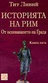 Историята на Рим - книга 5 - Тит Ливий -
