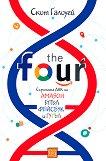 """The Four: Скритата ДНК на """"Амазон"""",  """"Епъл"""", """"Фейсбук"""" и """"Гугъл"""" - Скот Галоуей - книга"""