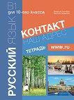Контакт - B1: Учебна тетрадка по руски език за 10. клас -