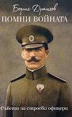 Помни войната - Борис Дрангов -