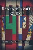 Балканският съюз - Иван Евстратиев Гешов -