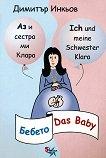 Аз и сестра ми Клара: Бебето : Ich und meine Schwester Klara: Das Baby - Димитър Инкьов - книга