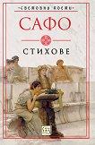Стихове - Сафо - книга