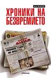 Хроники на безвремието - Яков Янакиев -