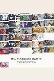 Изчезващата памет: Срещи по пътя - том 1 - Аксиния Джурова -