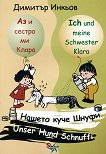 Аз и сестра ми Клара: Нашето куче Шнуфи : Ich und meine Schwester Klara: Unser Hund Schnuffi - Димитър Инкьов - книга