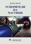 Ускорители на частици - Динко Динев - книга