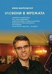 Уловени в мрежата - Вени Марковски -