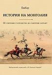 История на Монголия. От световно господство до съветски сателит - Баабар - книга