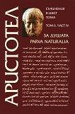 Съчинения в шест тома - том 2: За душата - част 4 - Аристотел - книга