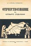 Отечествознание за четвърто отделение : Учебник от 1941 година. Фототипно издание - Д. П. Койчев, М. Фридманов -