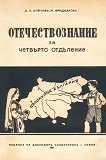 Отечествознание за четвърто отделение : Учебник от 1941 година. Фототипно издание - Д. П. Койчев, М. Фридманов - книга