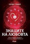 Знаците на любовта - Линда Гудман - книга