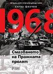 1968. Смазването на Пражката пролет - Ангел Филчев - книга