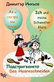 Аз и сестра ми Клара: Подстригването : Ich und meine Schwester Klara: Das Haareschneiden - Димитър Инкьов - книга