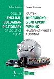 Кратък английско-български речник на логистичните термини : Concise English-Bulgarian Dictionary of Logistics Terms - Галина Великова -