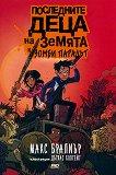 Последните деца на Земята и зомби парадът - Макс Бралиър -