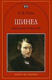 Шинел - Николай В. Гогол - календар