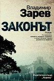 Законът - Владимир Зарев -