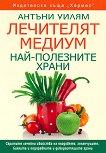 Лечителят медиум: Най-полезните храни - Антъни Уилям - книга