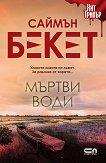 Мъртви води - Саймън Бекет - книга