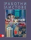 Работни листове по история и цивилизации за 9. клас - Надка Васева,Веселина Иванова -