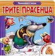 Приказка с игри: Трите прасенца - книга