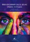 Учебна тетрадка по философия за 9. клас - Сергей Герджиков, Яна Рашева-Мерджанова -