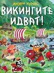 Викингите идват - Маури Кунас - детска книга
